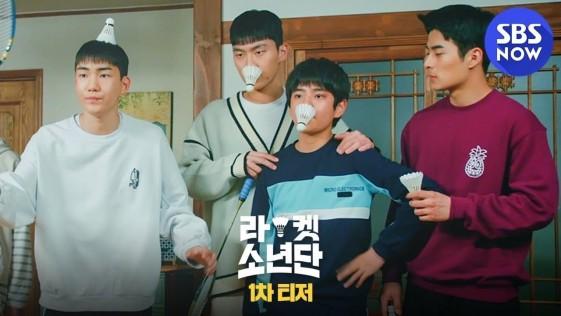 Star Radio - Racket Boys, Drama Korea Terbaru Tentang Bulu Tangkis Yang Bikin Semangat